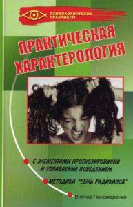 viktor-ponomarenko-prakticheskaya-xarakterologiya
