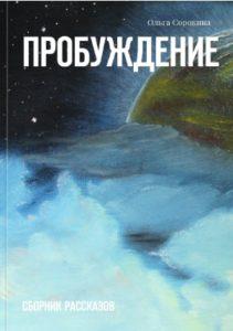 сборник рассказов Пробуждение