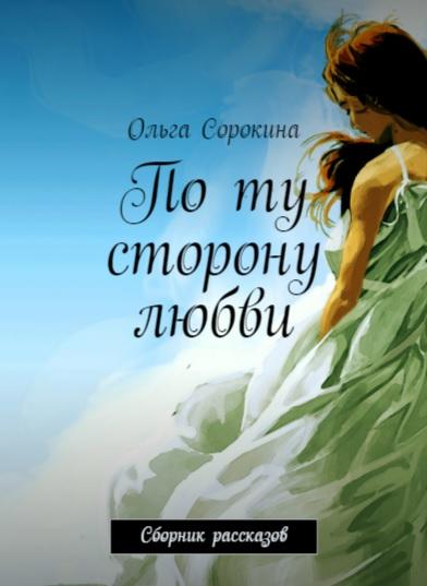 По ту сторону любви, автор гипнотерапевт Ольга Сорокина