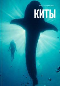 Киты, Ольга Сорокина, роман о подростковом суициде