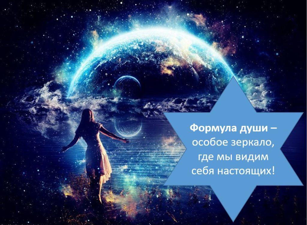 Формула души расшифровка, заказать формулу души